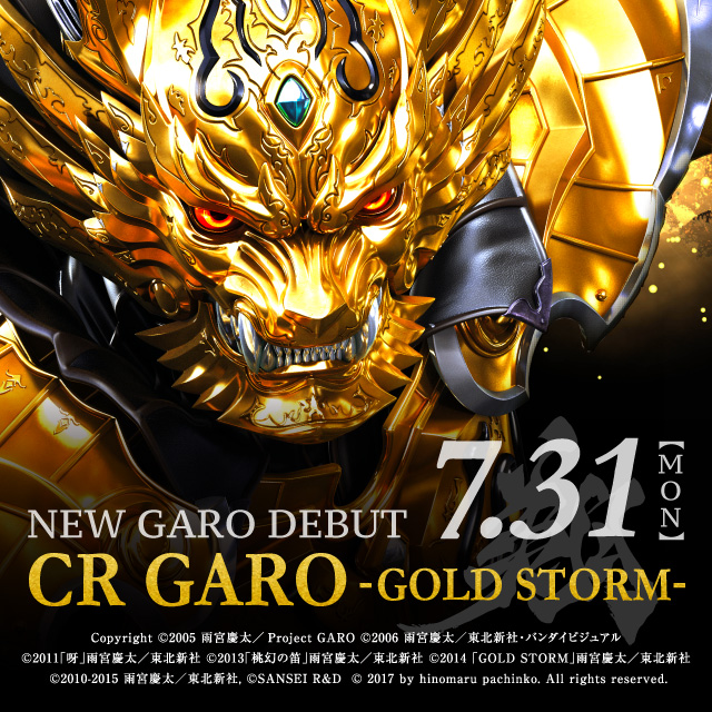 CR牙狼GOLDSTORM翔 coming soon