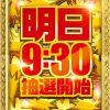 """10.15 毎週金曜日は""""新""""オカルト競馬予想"""