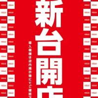 128_新台開店_文字ベースPO-01