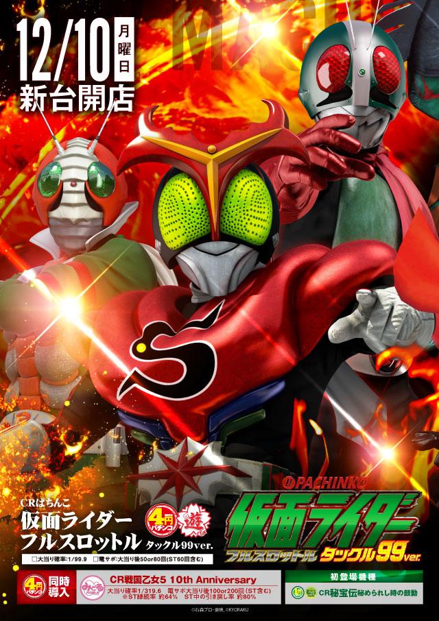 319 仮面 ライダー フル スロットル