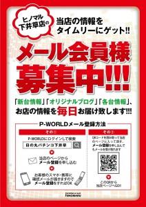 102_WEB会員募集ポスター