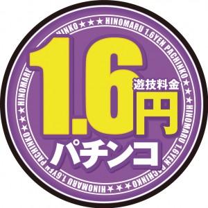 102_丸型ラミポスター1.6P_W600×H600