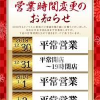 営業時間案内2019_東京