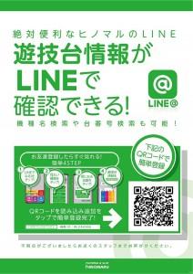 LINE WEB用