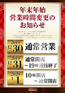 営業時間案内2020_hinomaru
