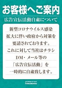 コロナウイルス感染症対策_POP