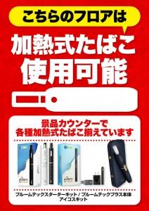 118_加熱式たばこ使用可能