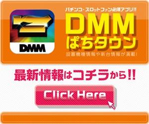 banner_dmm