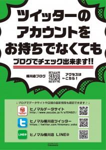 106_ブログ誘導PO3