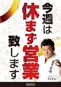 yasumazu_konsyu_web