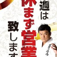 yasumazu_raisyu_web