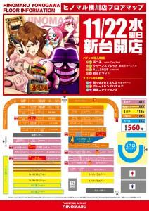 507_1122_レイアウトMAPポスター