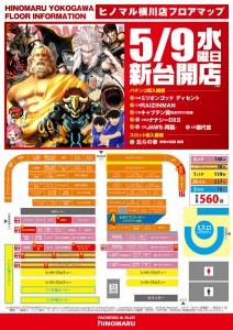507_0509_レイアウトMAPポスター