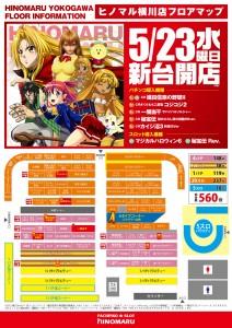 507_0523_レイアウトMAPポスター