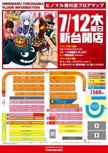 507_0712_レイアウトMAPポスター