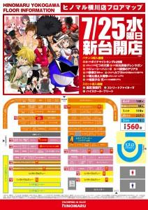 507_0725_レイアウトMAPポスター