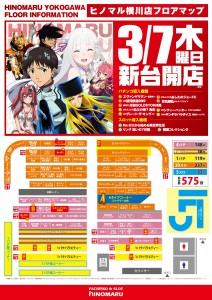 507_0307_レイアウトMAPポスター