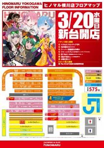 507_0320_レイアウトMAPポスター