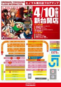 507_0410_レイアウトMAPポスター