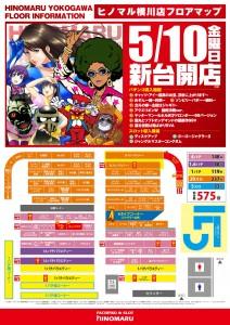 507_0510_レイアウトMAPポスター