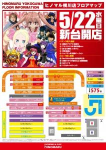 507_0522_レイアウトMAPポスター