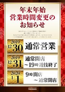 営業時間案内2020_横川