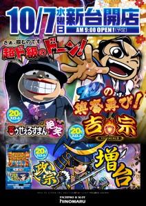 507_1007_S_新台ポスター
