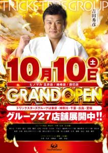 hinomaru_grandopen_web