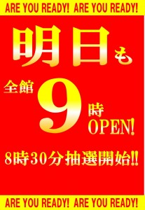 明日も9時オープン