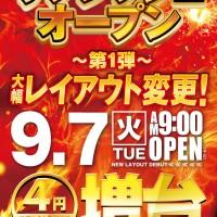 507_0908_リフレッシュオープンPOS