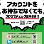 106_ブログ誘導PO3 -01
