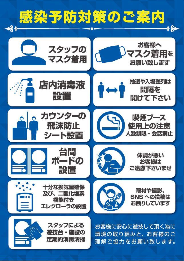 感染予防対策POS青