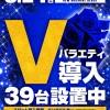 106_0824_S新台POS_店内